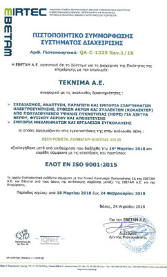 ISO-TECHNIMA-gr