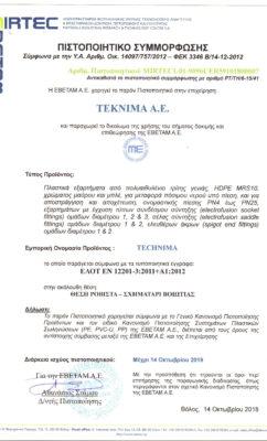 TECHNIMA-ΠΙΣΤΟΠΟΙΗΤΙΚΟ-ΣΥΜΜΟΡΦΩΣΗΣ-EN12201-3